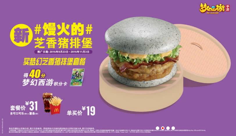 Fast food news: McDonald's has a grey burger now…